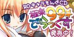 でじゆに新作CD「極楽99☆でらっくす」